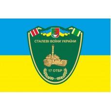 Флаг 17-та окрема танкова бригада ЗСУ з орденскими лентами