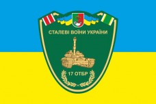 Купить Флаг 17-та окрема танкова бригада ЗСУ з орденскими лентами в интернет-магазине Каптерка в Киеве и Украине