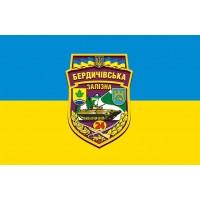 Прапор 24 ОМБР - Залізна Бердичівська