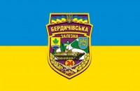 Флаг 24 ОМБР - Залізна Бердичівська