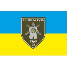 Флаг 25й Батальйон Київська Русь - 25 ОМПБ - 25 БТРО Київська Русь