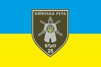 Прапор 25 Батальйон Київська Русь - 25 БТРО Київська Русь