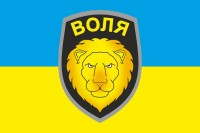 Флаг 3 БТрО Батальйон Териториальної Оборони ВОЛЯ