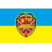 Прапор 57 ОМПБр ЗСУ