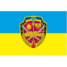 флаг 57 ОМПБр ЗСУ