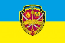 Купить флаг 57 ОМПБр ЗСУ в интернет-магазине Каптерка в Киеве и Украине