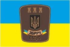 Прапор 6 БТрО Батальйон Териториальної Оборони ЗБРУЧ