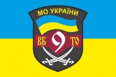 Флаг 9 БТрО Батальйон Териториальної Оборони ВІННИЦЯ