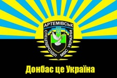 Флаг Батальйон Артемівськ - Донбас це Україна