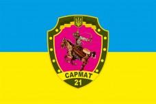 Прапор 21 ОМПБ Сармат