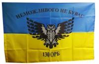Флаг 130 ОРБ девиз Неможливого не буває! Сова