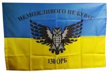 Купить Прапор 130 ОРБ девіз Неможливого не буває! Сова в интернет-магазине Каптерка в Киеве и Украине