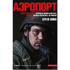 Книга Аеропорт Сергій Лойко