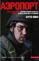 Книга Аеропорт (нова доповнена редакція) Сергій Лойко