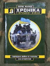 Купить Книга Хроніка гібридної війни в интернет-магазине Каптерка в Киеве и Украине