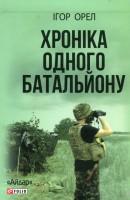 Книга Хроніка одного батальйону Ігор Орел