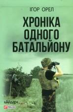 Купить Книга Хроніка одного батальйону Ігор Орел в интернет-магазине Каптерка в Киеве и Украине