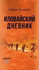 Книга Иловайский дневник Роман Зиненко
