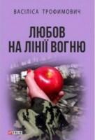 Книга Любов на лінії вогню  Василиса Трофимович