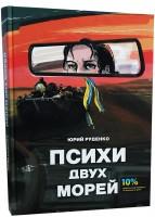 Книга Психи двух морей Юрий Руденко з підписом автора