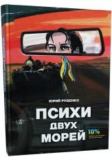 Купить Книга Психи двух морей Юрий Руденко с автографом автора в интернет-магазине Каптерка в Киеве и Украине