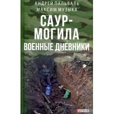 Книга Саур-могила. Военные дневники.