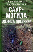 Книга Саур-могила. Военные дневники. Андрей Пальваль, Максим Музыка
