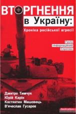Книга Вторгнення в Україну. Хроніка російської агресії
