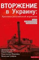 Книга Вторжение в Украину. Хроника российской агрессии. Группа Информационное Сопротивление