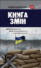 Купить Книга змін Андрій Цаплієнко в интернет-магазине Каптерка в Киеве и Украине