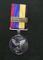 Медаль Учасник АТО Чермалик