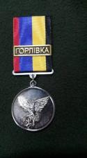 Медаль Учасник АТО Горлівка