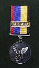Медаль Учасник АТО Сартана
