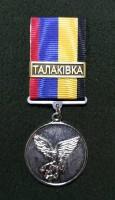 Медаль Учасник АТО Талаківка