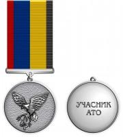 Медаль Участник АТО