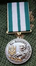 Купить Медаль За Єдність України в интернет-магазине Каптерка в Киеве и Украине