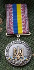 Медаль За Вірність Українському Народу серебр.