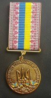 Медаль За Вірність Українському Народу золота