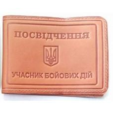 Обложка УБД св. коричневый