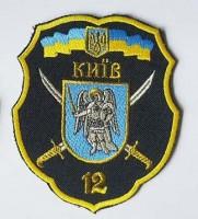 """Шеврон 12 батальйон територіальної оборони """"Київ"""" (чорний)"""