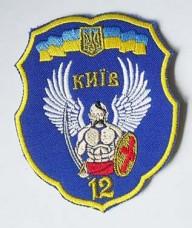 Шеврон 12 БТРО - 12 батальйон територіальної оборони Київ