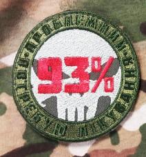 Купить Шеврон 93% Проблемний - Потребую лікування в интернет-магазине Каптерка в Киеве и Украине