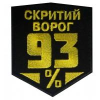 Шеврон 93% Скритий Ворог