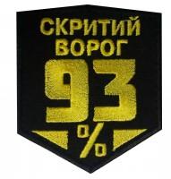 Шеврон 93% Скритий Ворог Спеціальна ціна