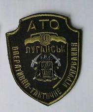 Шеврон АТО Оперативно-Тактичне Угрупування Луганськ ХАКІ