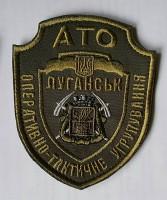 Шеврон АТО Оперативно-Тактичне Угрупування Луганськ Олива