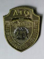 Шеврон АТО Оперативно-Тактичне Угрупування Луганськ ММ14