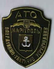 Шеврон АТО Оперативно-Тактичне Угрупування Маріуполь ХАКІ