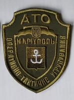 Шеврон АТО Оперативно-Тактичне Угрупування Маріуполь Олива