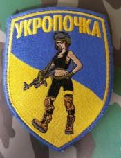 Купить Шеврон УКРОПОЧКА в интернет-магазине Каптерка в Киеве и Украине